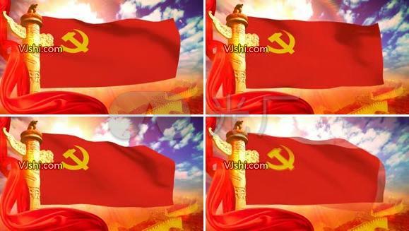党旗飘飘 七一建党节