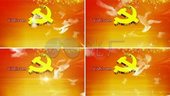 党建节 七一 71 党徽 和平鸽 背景 共产党