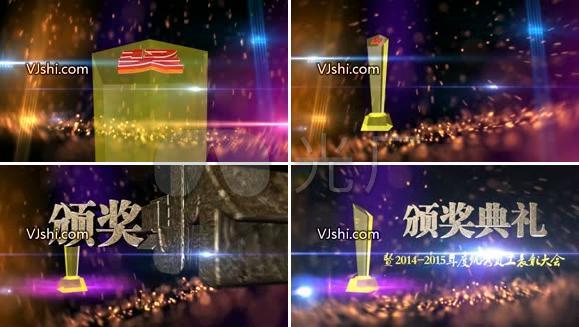 AE颁奖典礼模板