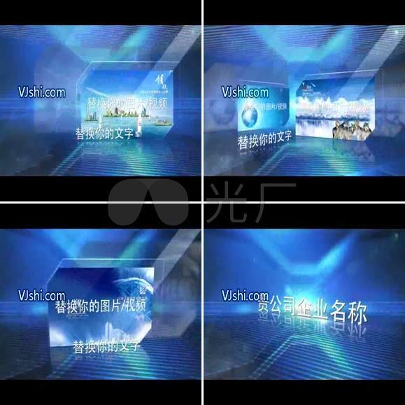 企业公司宣传片项目介绍X科技AE模板