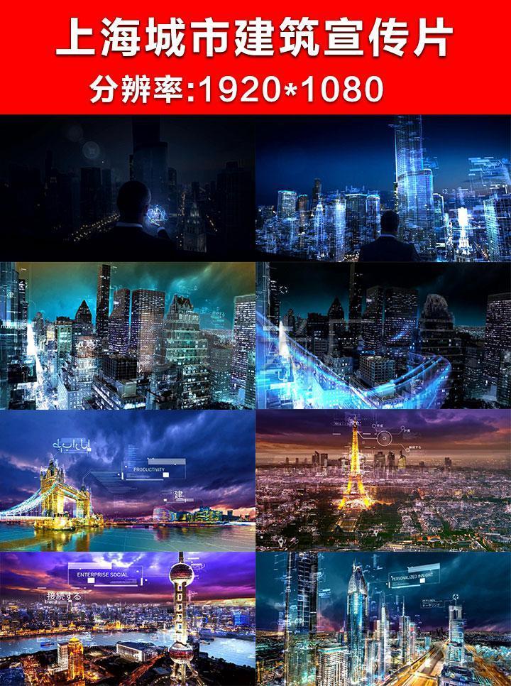 上海城市建筑宣传片