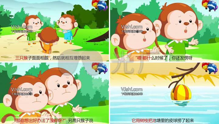 动画难小故事《三只小猴子》