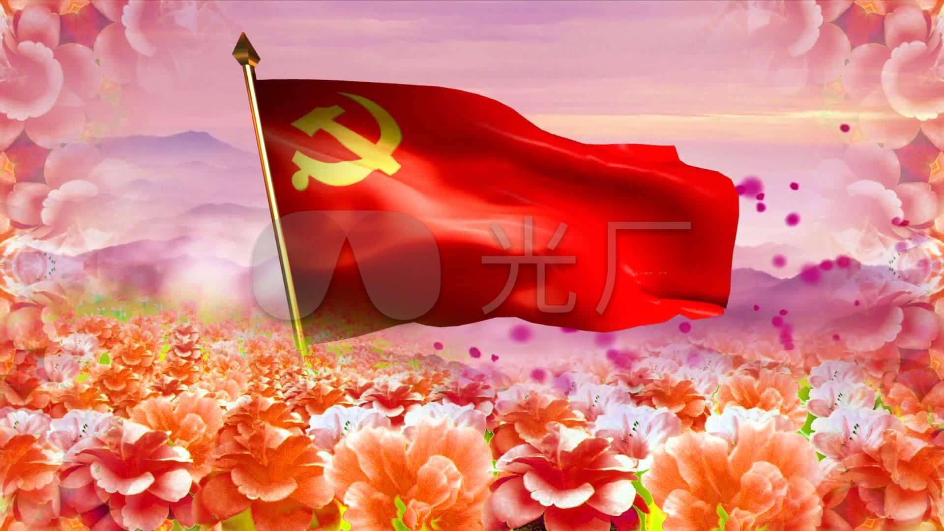 党啊亲爱的妈妈党政红歌led背景视频_1920x1080_高清