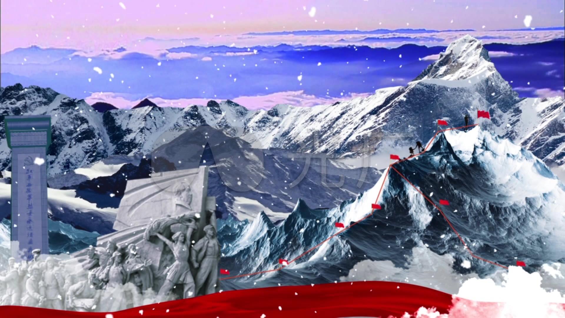 背景过雪山高清长征最新_1920X1080_红军视视频片图片