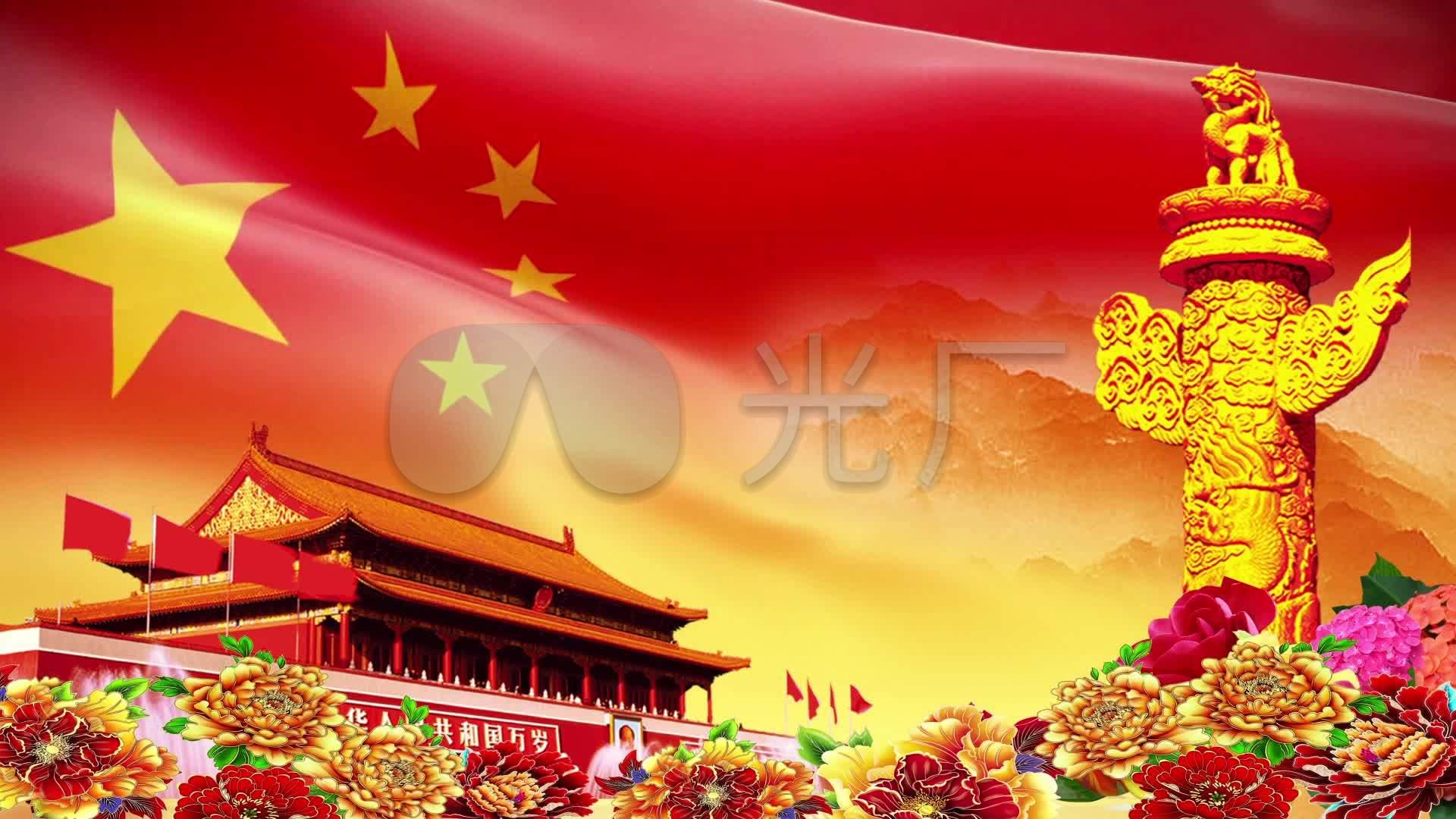 我的祖国���%�+^�X�K�_国庆天安门我和我的祖国五星红旗建军建党_1920x1080