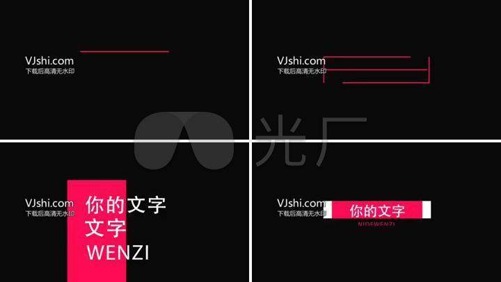 时尚简单的最小文字字幕标题动画