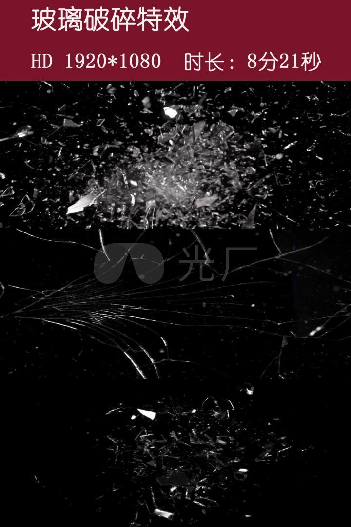 【20款】玻璃破碎特效素材包