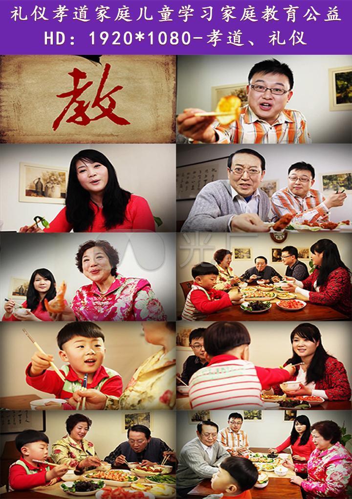 礼仪孝道家庭儿童学习家庭教育公益广告视频