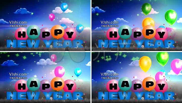 新年快乐气球素材