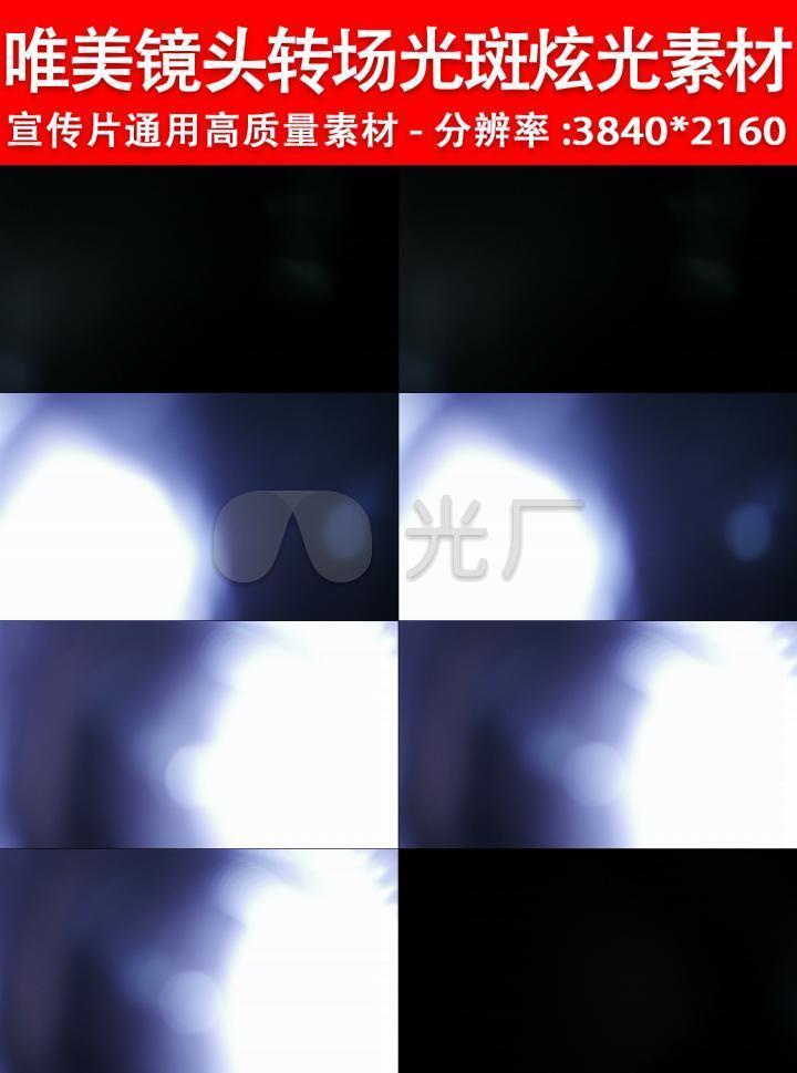 4k唯美镜头叠加转场光斑炫光