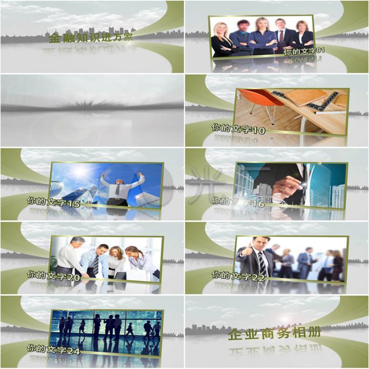 【h18】企业明亮文化展示ae模板