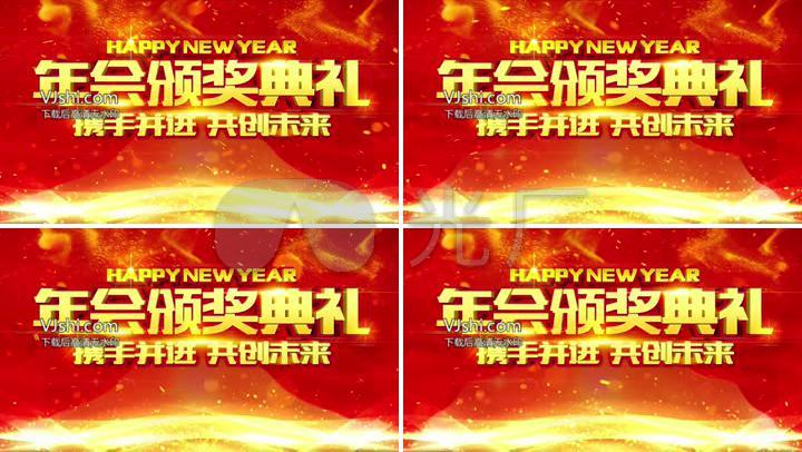 大气红绸星光企业年会颁奖典礼主题背景视频