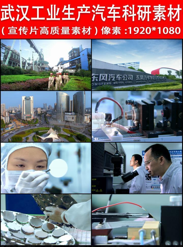 武汉工业生产汽车科研素材