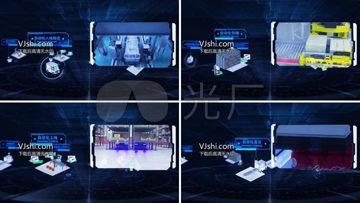 AE科技自动化物联网特效