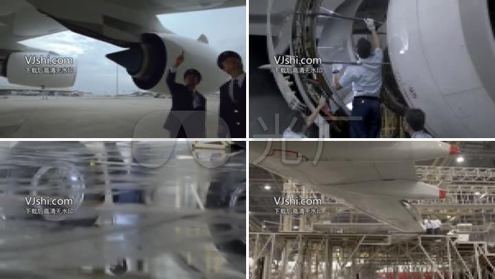 民航客机飞机检查维修地勤教程_下载后清晰_access2013人员数据库图片