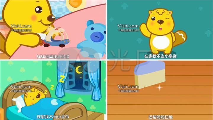 【在家不当小皇帝】卡通 动漫 儿歌 高清图片