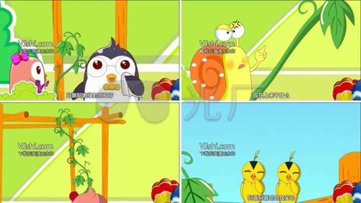 【黄鹂与儿歌鸟】动漫卡通蜗牛_1920X1080_抓泥蛙技巧图片