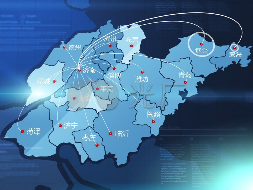 山东地图图片