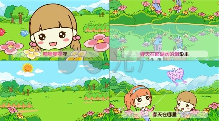 春天在哪里儿歌动画动漫