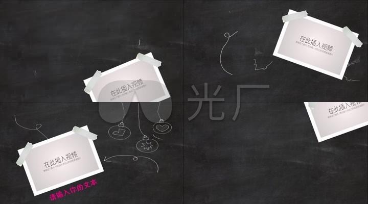 黑板粉笔照片相册