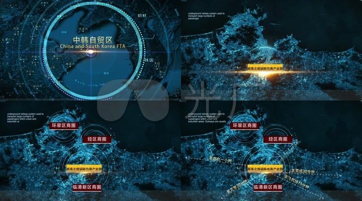 中韩自贸区自贸区山东半岛蓝色经济