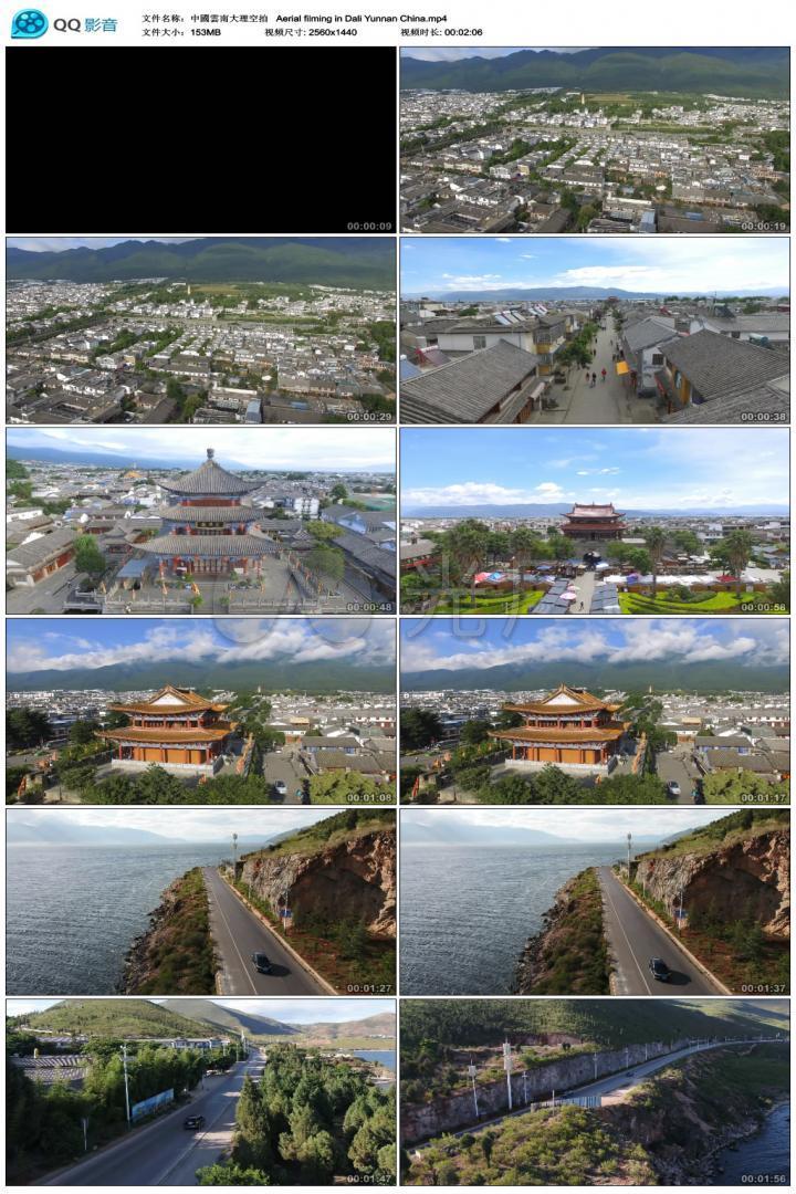 2K航拍云南大理美景风光旅游宣传通用