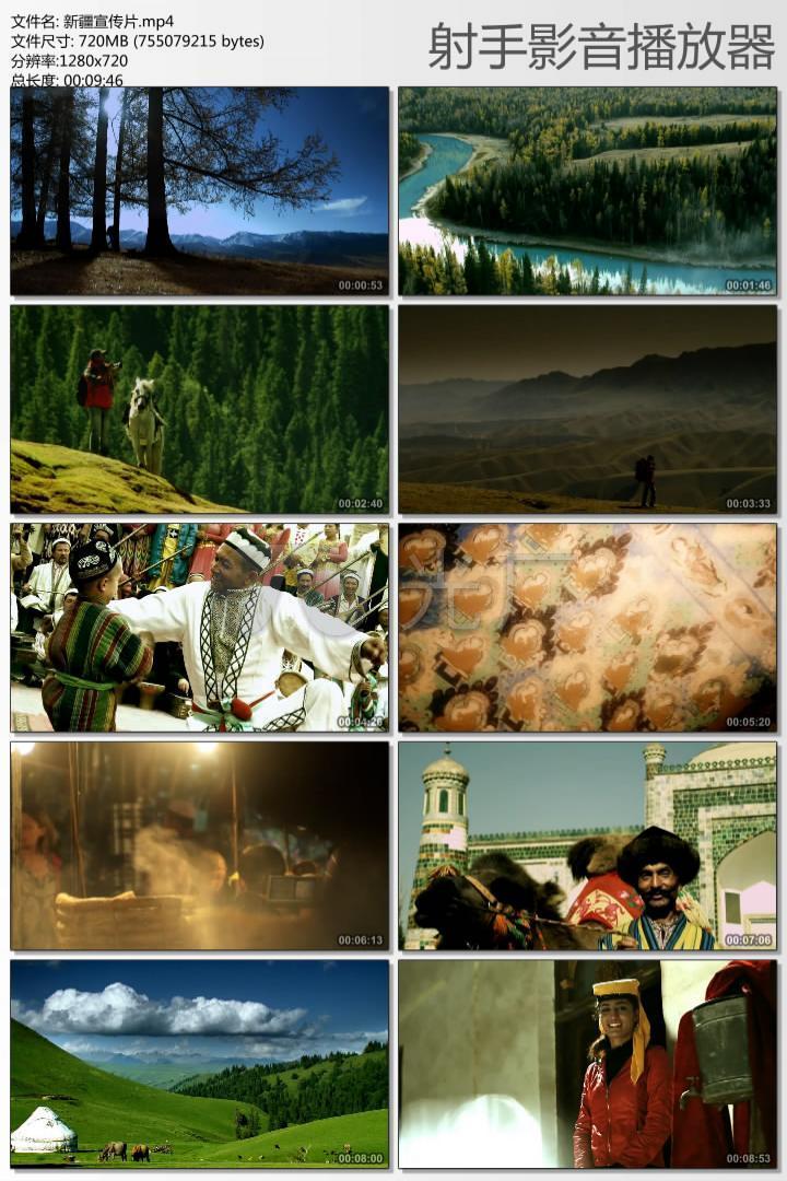 10分钟唯美新疆宣传片