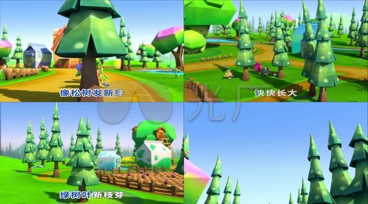 小松树3D童声版动漫儿歌