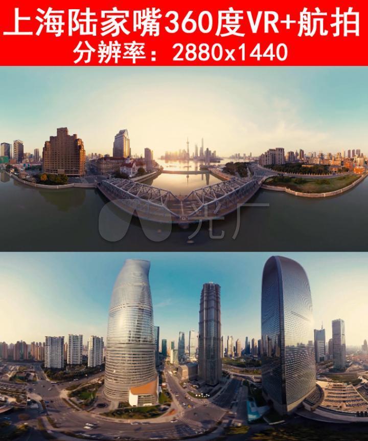 上海陆家嘴360度VR+航拍