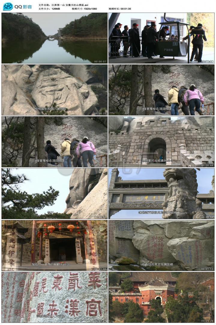 实拍安徽天柱山景区风光旅游专业解说