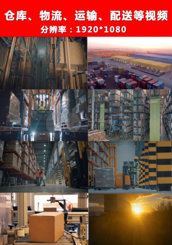仓库、物流、运输、配送等视频