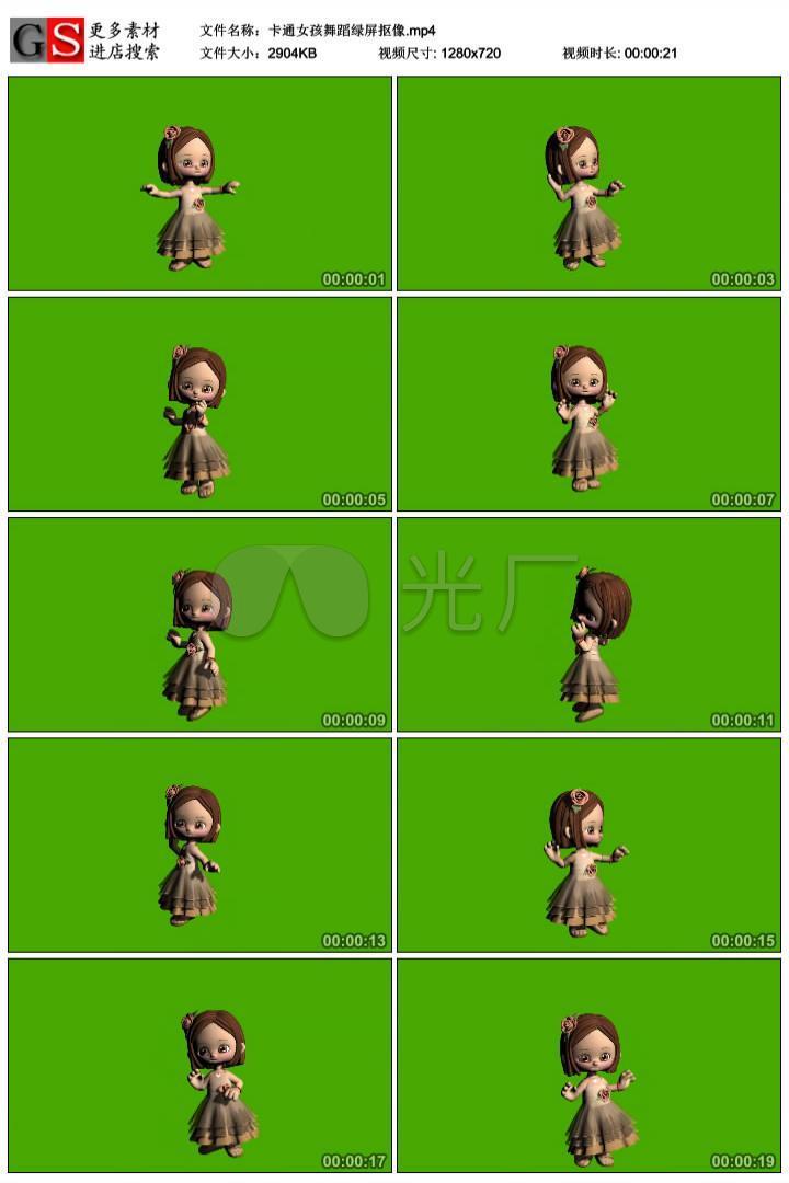 舞蹈高清女生绿屏抠像_1280X720_视频房间素梓卡通喵女孩图片