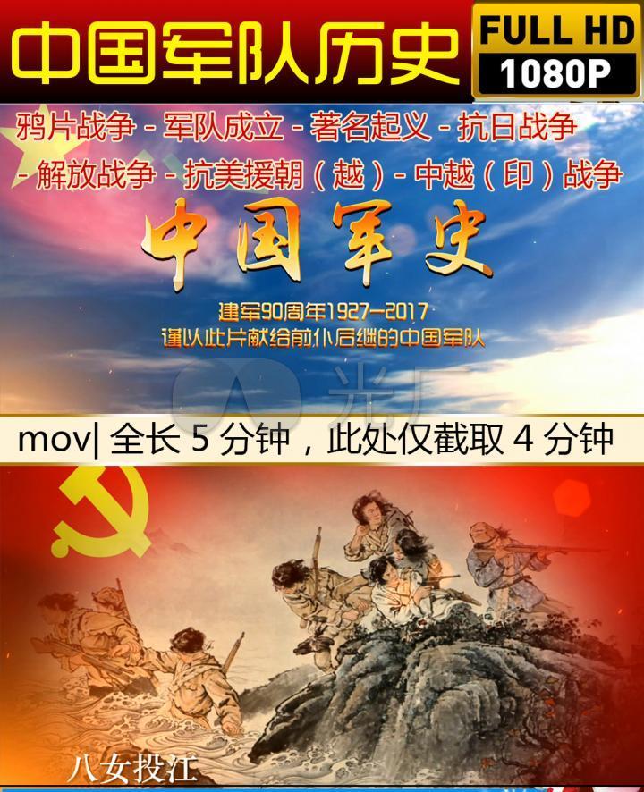 中国军史视频