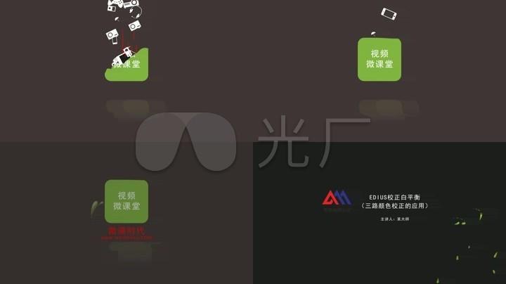 微课教程开篇片头_cc_1下载(编号:1474636)_ae模板_vj图片