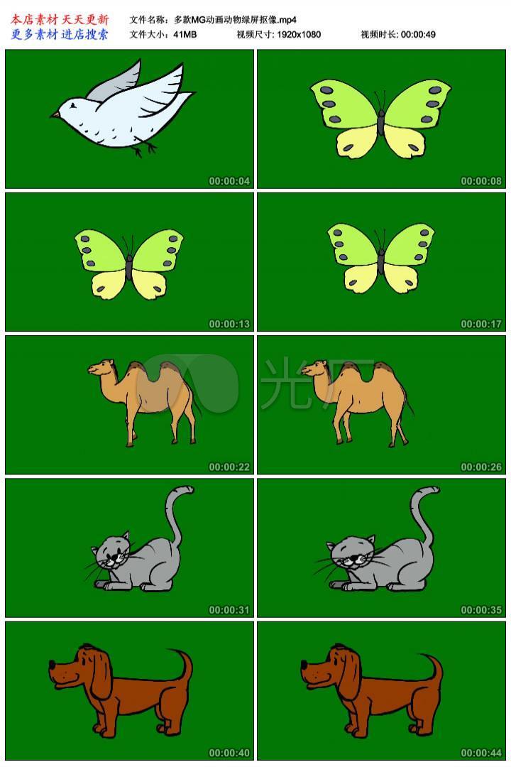 多款mg动画动物绿屏抠像
