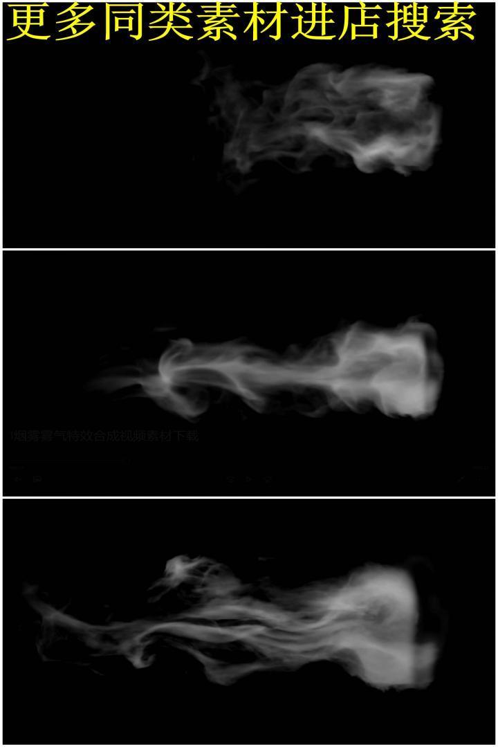 烟雾视频视频合成特效素材下载红昭愿雾气图片