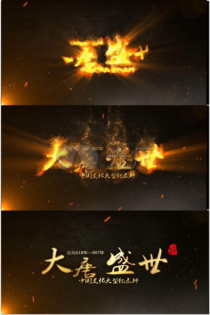 金色粒子火焰logo演绎片头AE模板