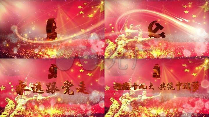 中国共产党建党96周年视频素材