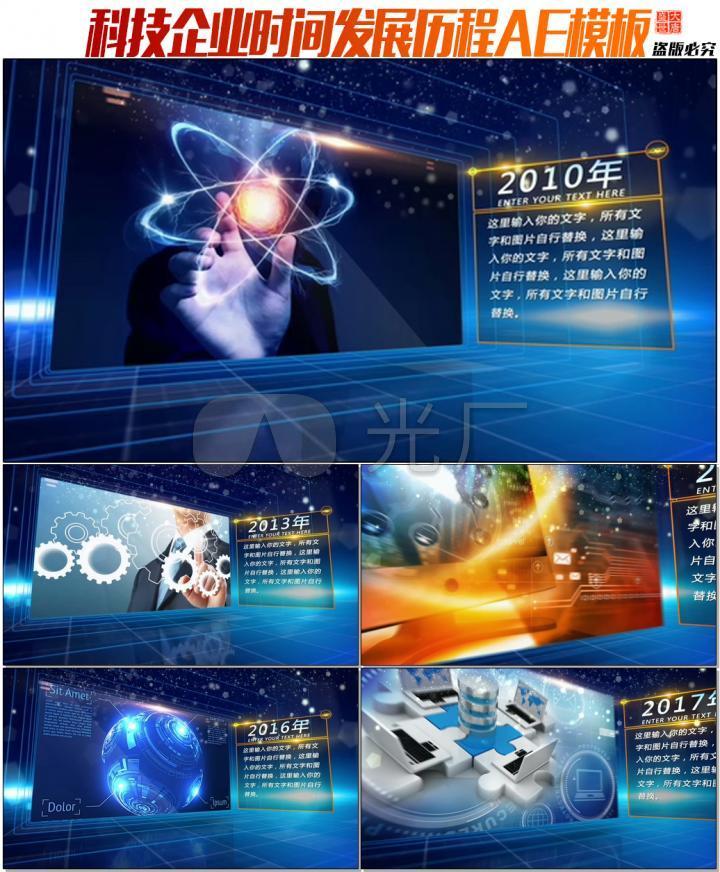 科技企业时间发展历程AE模板0010