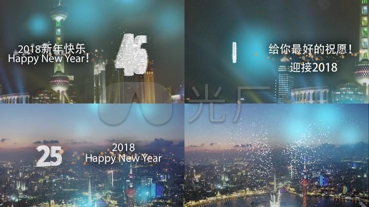 2018新年快乐AE模板