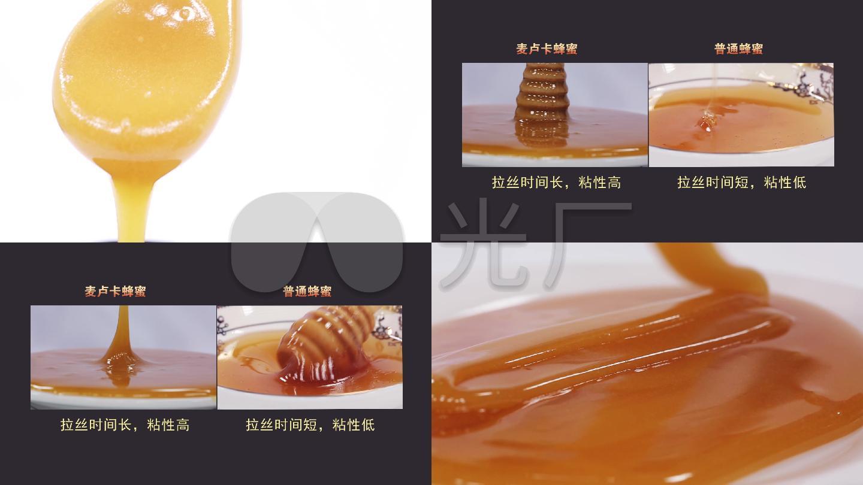 蜂蜜粘稠度展示