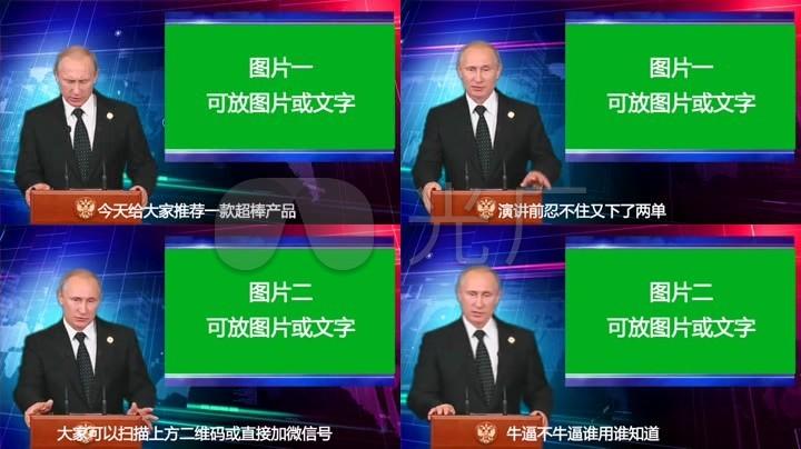 模板微信小视频微信普京AE水印_cc2015及葛优瘫表情包无表情图片