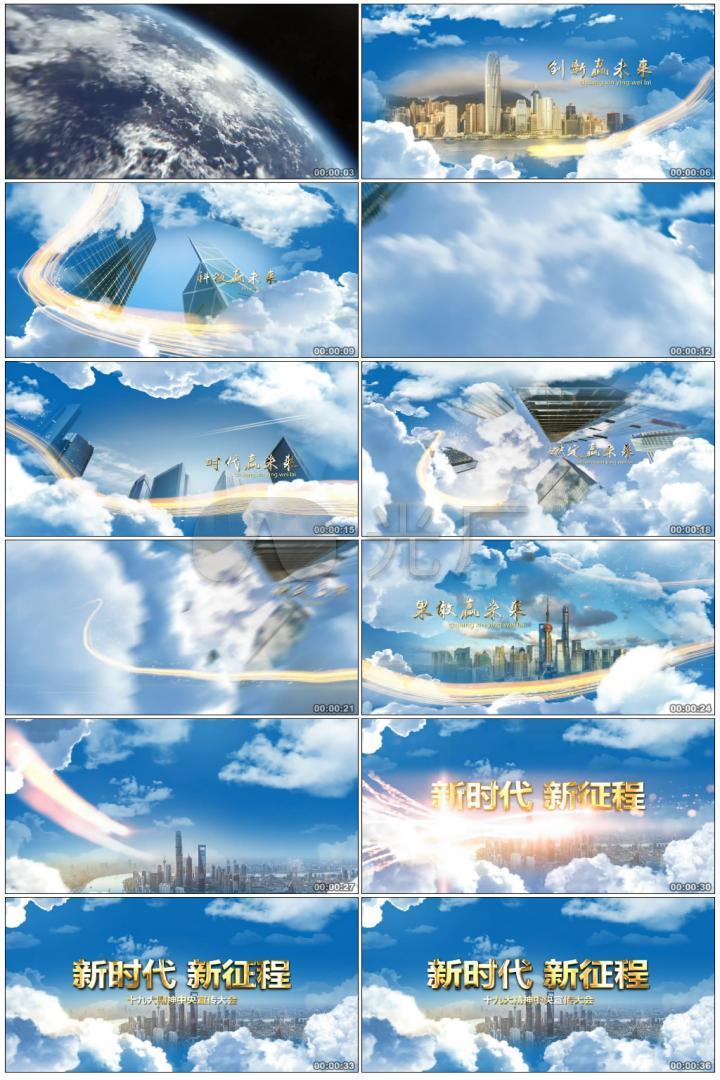 大气云层片头AE模板