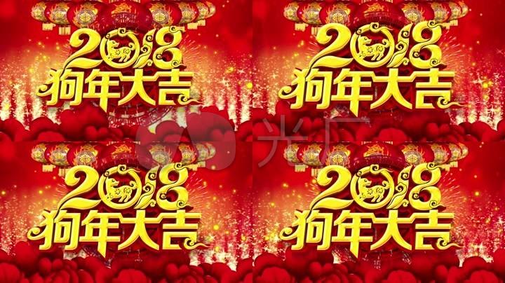 2018年春节联欢晚会喜庆背景素材