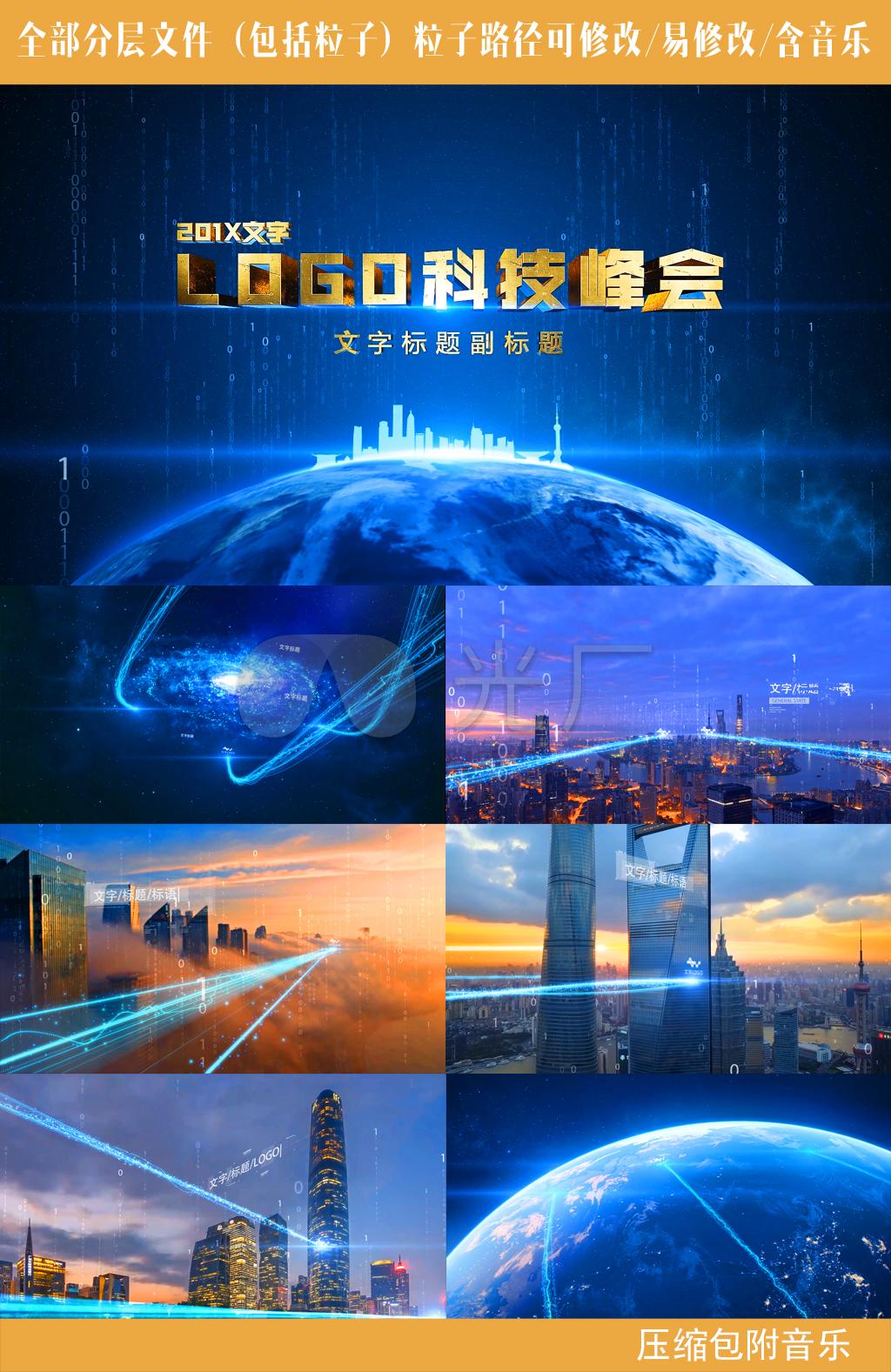 原创大气粒子光线科技城市AE模板