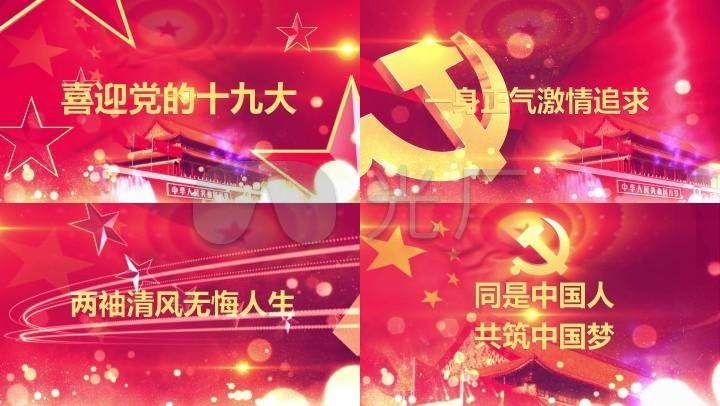 会声会影红色党政会议通用开场片头模板