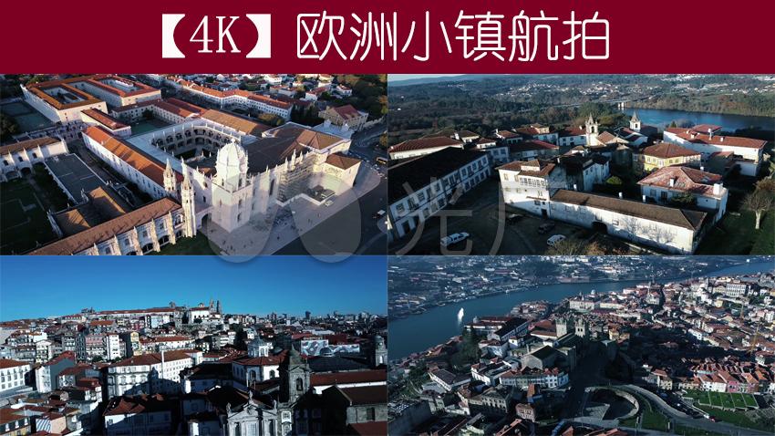 【4K】葡萄牙西班牙城镇