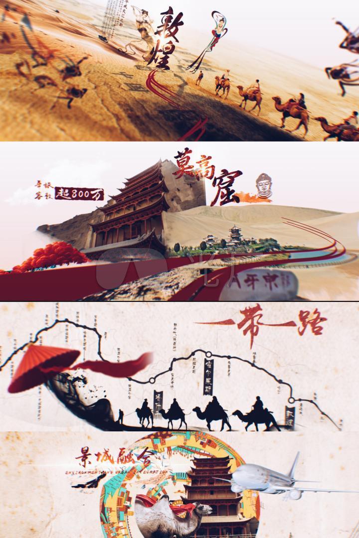 原创中国风片头一带一路