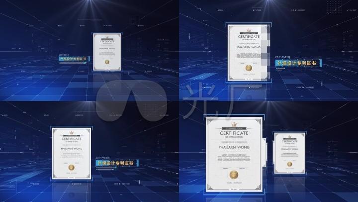 AE模板-高科技专利证书展示C