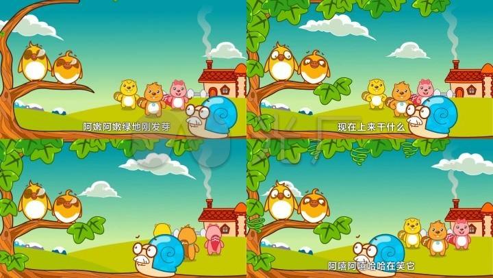 儿童歌曲-蜗牛与视频鸟_1280X720_高清黄鹂文学理论复习资料天教程华图片
